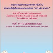 13th Annual Conference of JSAT