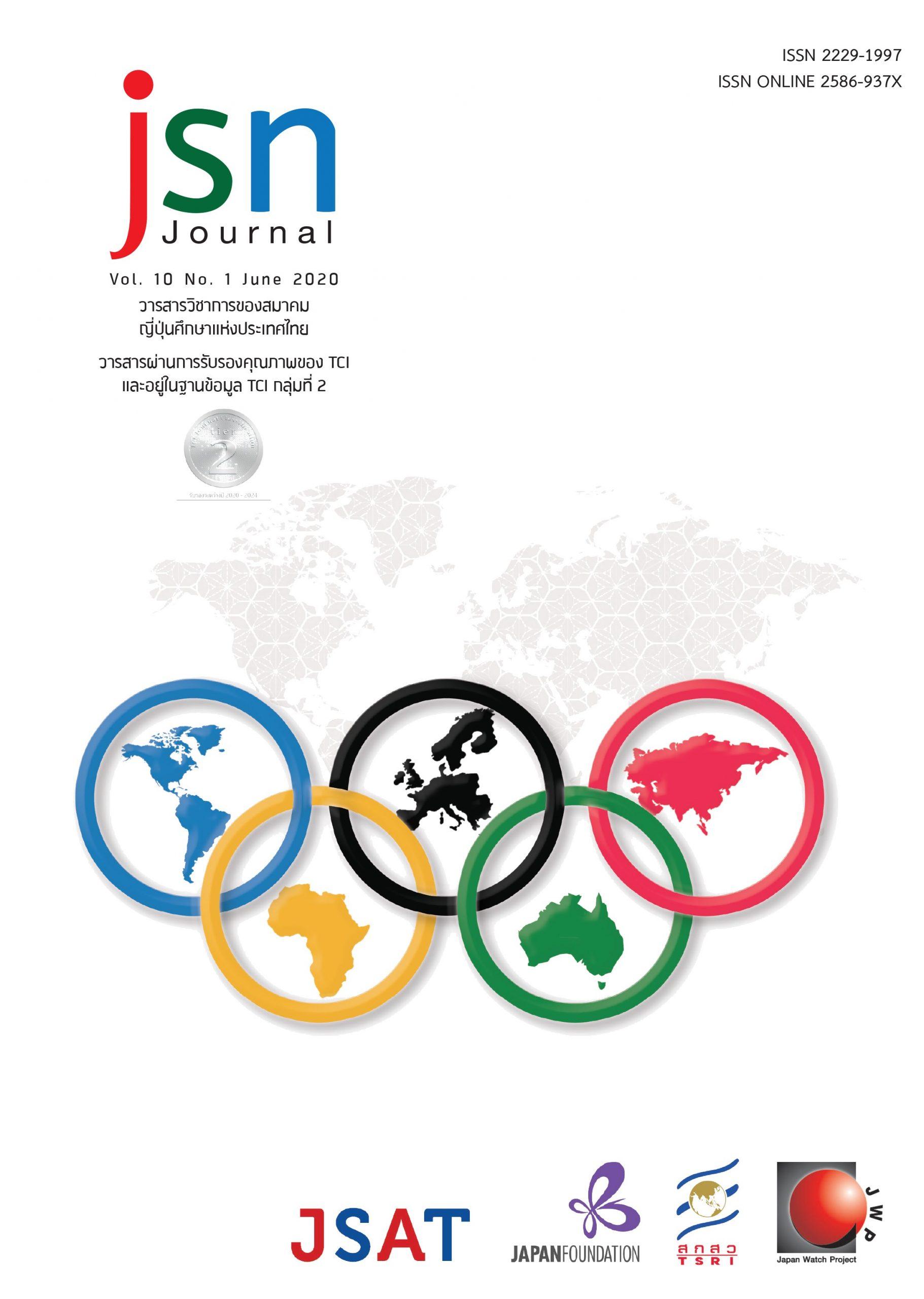 JSN Journal Vol. 10 No.1