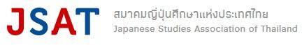 สมาคมญี่ปุ่นศึกษาแห่งประเทศไทย